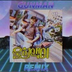 울희액이 (GUNMAN REMIX.)