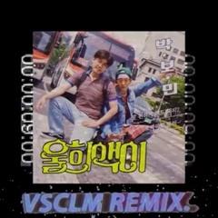 울희액이 (VSCLM REMIX.)