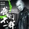 Da Zhuang - Wo Men Bu Yi Yang [NoX2 L3 Remix]