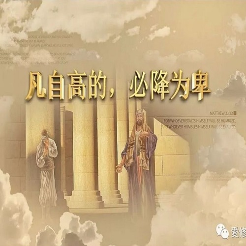 02.04 降卑与升高 (马太福音 23章)