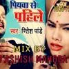 Piyawa Se Pahile Hamar Rahalu Ritesh Pandey Mix By Dj Ashish Mahoba Mob 7398575292 Mp3