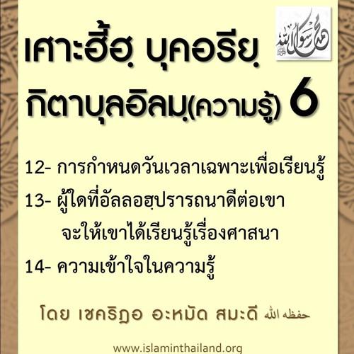 กิตาบุลอิลมฺ 6 (บาบ 12-14)