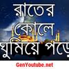 Rater Kole Gomiye Pore | Bangla New Gojol 2017