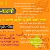 Bhajan Vaani - Surta Ho Ja - Rajasthani Devotional Song
