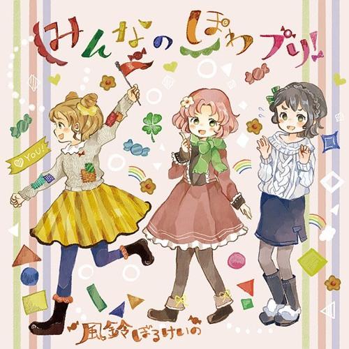 【アイカツ!】 オリジナルスター☆彡 (ワルツVer.)