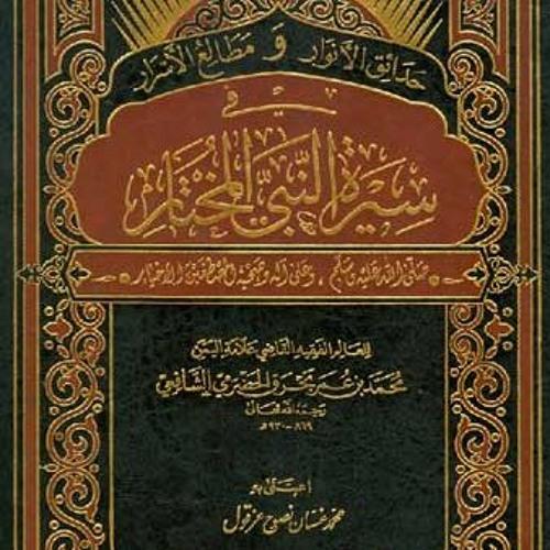 شرح كتاب حدائق الأسرار للإمام بحرق 01 - مقدمة المؤلف - #محمد عوض المنقوش