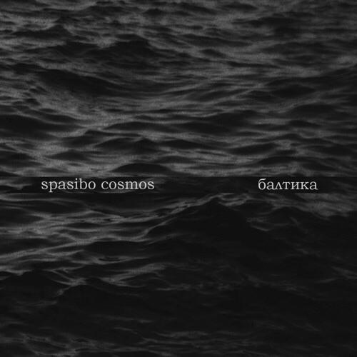 Spasibo Cosmos - Baltika