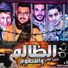 مهرجان الظالم والمظلوم الجزء التانى حمو بيكا l ميسرة l توزيع فيجو الدخلاوى 2018
