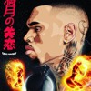 Chris Brown Ft Drake - STATE OF THE UNION