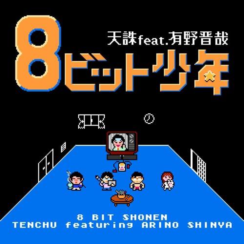 8ビット少年 feat. よゐこ 有野