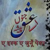 Ay Ishq e Junoun Pesha  Love Poem by Ahmad Faraz, Urdu/Hindi Poetry