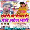 Rangab Tohar Choli Ae Bhauji/Holi Mai Maidam Ke Paw Bhail Bhari/Abhimanyu Urf