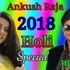 New Holi dj Rakesh_Ruiyan