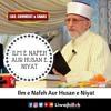 3. Niyat Maqsad Kaise Banti Hai Sufia Aur Arifeen Ka Kia Kam Hota | Dr Tahir ul Qadri