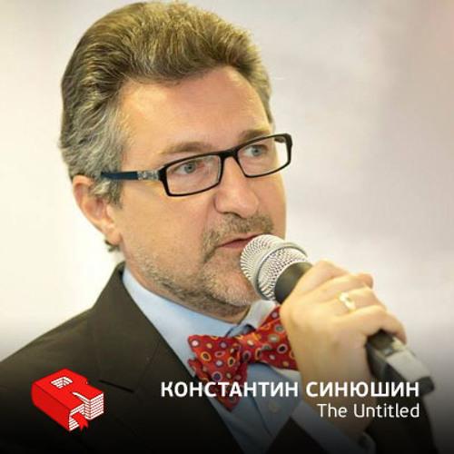 Рунетология (322): Константин Синюшин, управляющий партнер The Untitled
