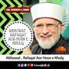 3. Agr Ummati Ko Koi Takleef Ho To Us Ka Dard Hazoor Saww Ko Mehsoos Hota Hai?   Dr Tahir ul Qadri