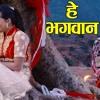 Lokdohori Song Hey Bhagawan - Bishnu Majhi & Ramji Khand