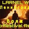 Ленинград - Вояж (LARNEL W Trap Festival Remix)