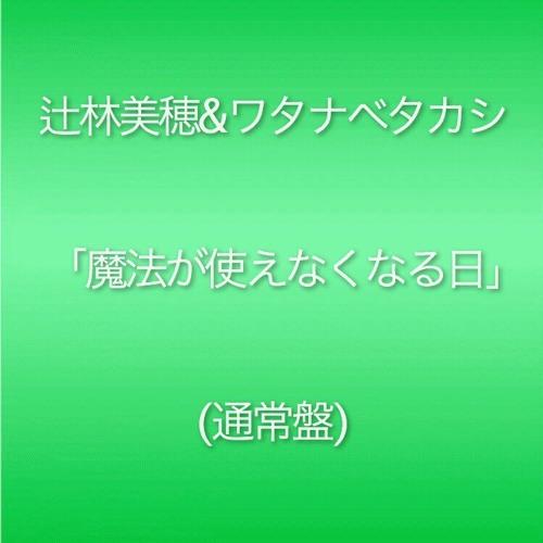魔法が使えなくなる日 feat.ワタナベタカシ