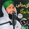 Mehboobe Khuda Makki Madani - Asad Raza Attari - New Super Hit Naat 2018 Studio