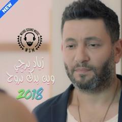 Ziad Bourji - Wen Baddak Trouh   HQ 2018/ زياد برجي - وين بدك تروح