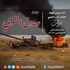 Download صدق التولي - عيسى الليث Mp3
