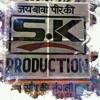 Bhodiya Dj SK  SOHNA ReMix 2018