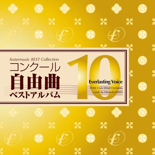 コンクール自由曲ベストアルバム10「とこしえの声」: fostermusic Best Collection 10 - Everlasting Voice