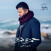 Hamza Namira - Dari Ya Alby حمزة نمرة - داري يا قلبي Artwork