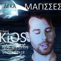 Deka Magisses (dj Costas Criticos Remake 2k18)