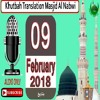 Juma Khutbah Translation Masjid Al Nabwi Urdu Hindi 9 February 2018