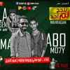 Download مهرجان لم ينجح أحد ( ماما حلوة ) – ابو محي وروما وليلة الزعيم – توزيع ليلة زعيم المرج Mp3