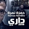 Download Hamza Namira - Dari Ya Alby  حمزة نمرة - داري يا قلبي Mp3