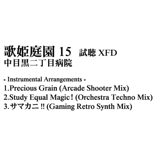 試聴XFD「Precious Grain~Study Equal Magic!~サマカニ!!」