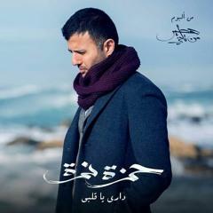 Dari ya Alby _ Hamza Namira   داري يا قلبي _ حمزة نمرة