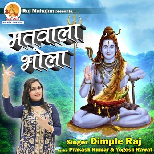 Samshani Bhola Matwala