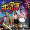 Ham Ta Jiro Se Hiro Ho Gaini (Gunjan Singh) Naseeb  Bhojpuri Songs