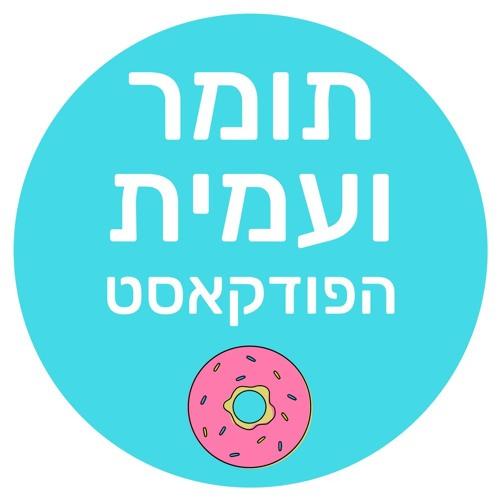 עונה 2: פרק 2 - על שיימינג והאח הגדול עם יואב מאור