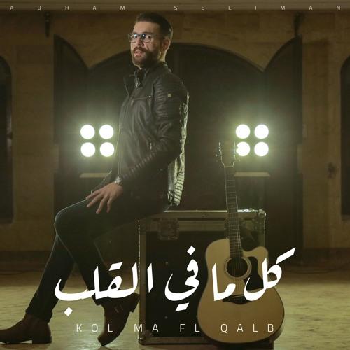 Adham Seliman - KOL MA FE EL QALB / أدهم سليمان - كل ما في القلب