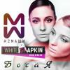 #2Маши - Босая (DJ White Shapkin Remix)