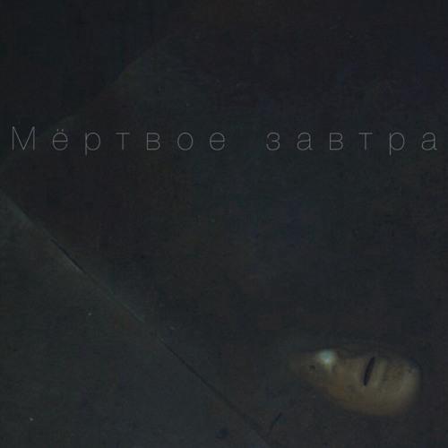 Мертвое завтра (feat. AccurseD) [Prod by LOSTSVUND]