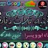 اغنيه 2018 اغنيه تلات دقات - غناء ابو و يسر |توزيع خالد كابو| اغاني 2018