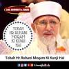 9. Hazrat Adam A.s Un Ki Tobah Ka Waqia? | Dr Tahir ul Qadri