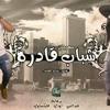 مهرجان شباب قادرة الدخلاوية_El Dakhlwya