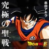Ultimate Battle by Kushida Akira【Dragon Ball Super】