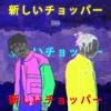 Playboi Carti x A$AP Rocky - New Choppa (LXCΛS Remix)