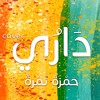 Download Hamza Namira - Dari Ya Alby حمزة نمرة - داري يا قلبي cover remix Mp3