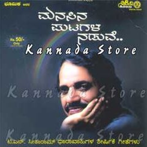 manvantara kannada serial title song