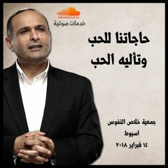 حاجاتنا للحب وتأليه الحب - د. ماهر صموئيل - جمعية خلاص النفوس أسيوط - 14 فبراير 2018