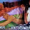 Balatkari-(A song against gang rapes & rape victims)